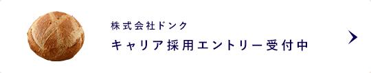 株式会社ドンク キャリア採用エントリー受付中