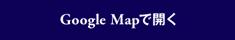 Google Mapで開く