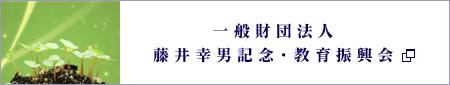 一般財団法人 藤井幸男記念・教育振興会
