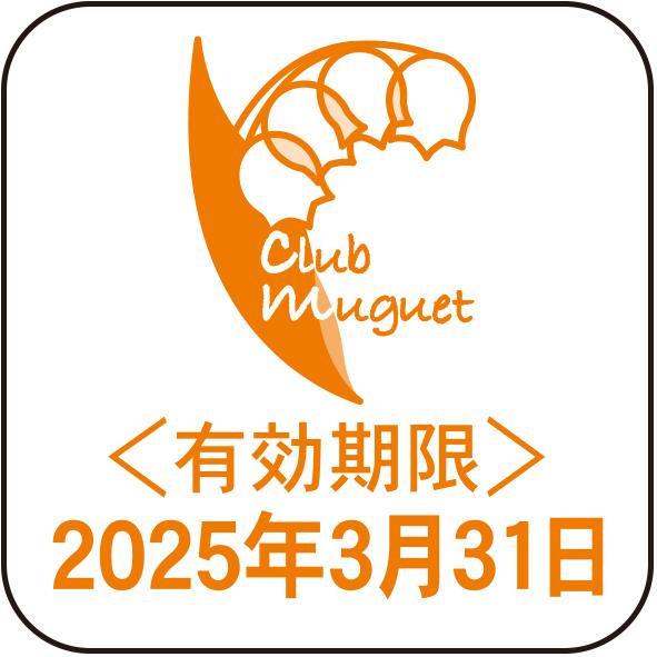 有効期限2025.3.31までのシール